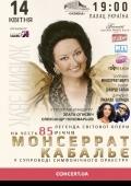 Монсеррат Кабалье во Дворце «Украина»