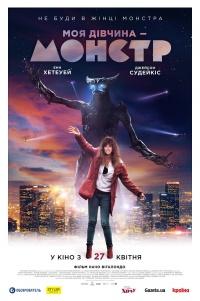 Фильм Моя девушка – монстр