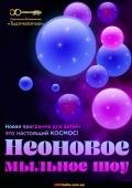 Неоновые пузыри в «Тысячелетие»