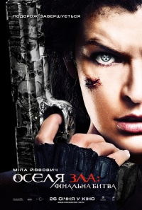 Фильм Обитель зла: Финальная битва