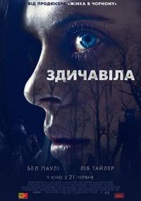 Фильм Одичавшая