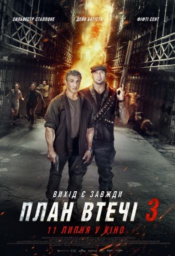 Фільм План побега 3