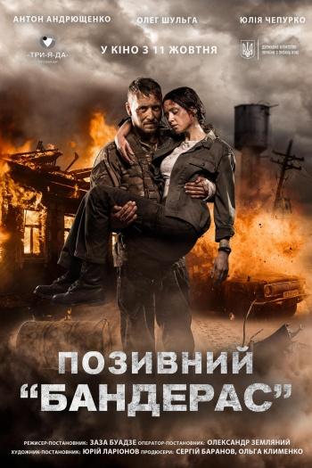 Фильм Позывной «Бандерас»