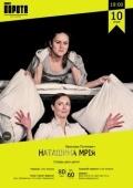 Представление «Наташина мечта» в «Театр Золотые Ворота»