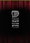 Спектакль «Ветер шумит в тополях» в «Театре русской драмы им. Леси Украинки»