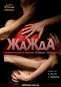Спектакль «Жажда» в «Дворец Украина»