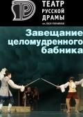 Спектакль «Завещание целомудренного бабника» в театре русской драмы им. Леси Украинки