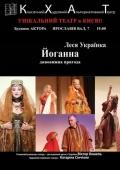 Спектакль «Иоганна» (КХАТ) в «Дом Актера»
