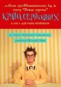 Спектакль «Країна серйозних» в новом украинском театре