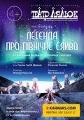 Спектакль «Легенда про північне сяйво» в «Муниципальном театре кукол»