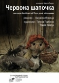 Спектакль «Червона шапочка» в «Театре Марионеток»