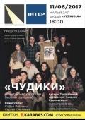 Спектакль «Чудики» в «Дворце Украина»