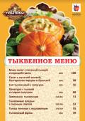 Тыквенное меню в «Тюбетейка на Тарасовской»