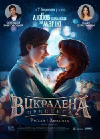 Фильм Украденная принцесса: Руслан и Людмила