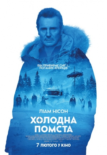 Фільм Холодная месть