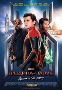 Фильм Человек-паук: Вдали от дома