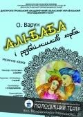 Алі-Баба і розбійників юрба @ Днепровский академический молодежный театр