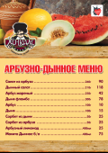 Арбузно-дынное меню в ресторане «Хинкали»