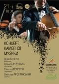 Международный фестиваль музыкального искусства «Музыка без границ»