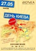Вечеринка «День Киева  «понаехало»» в клубе «Bionica»