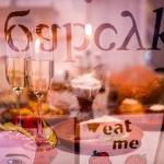 Гастрономический бар «Барсук»