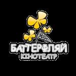 Кинотеатр «Баттерфляй Кантри»