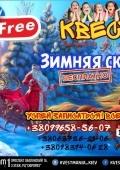 Бесплатный квест для детей «Зимняя сказка»