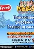 Бесплатный квест для детей «Приключение Снеговика: Главное не растаять»