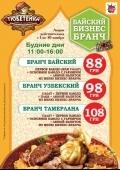 Бизнес-ланч от 88 грн. в ресторане «Тюбетейка» на Тарасовской