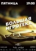 Большая игротека @ Рыба Андрей