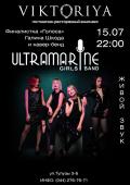 Ultramarine Girls Band в комплексе «Viktoriya»