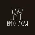 Кафе «Вино и Люди»