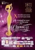 Всеукраинская Премия «Женщина III тысячелетия»