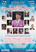 Gala Concert «Приємні зустрічі»