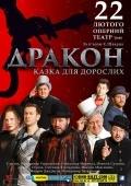 Дракон @ Театр оперы и балета