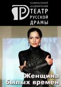 Спектакль «Женщина былых времен»