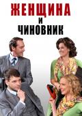 Спектакль «Женщина и чиновник»