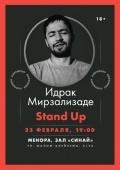 Концерт «Идрак Мирзализаде. Сольный Stand up»