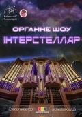 Органное шоу «Interstellar»