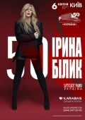 Ювілейний концерт Ірини Білик