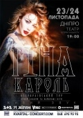 Тина Кароль в «Оперному театрі»