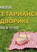 Вегетарианский пикник во дворике