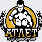 Клуб единоборств «Атлет»