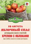 Яблочный спас ресторана «Креп де Шин»