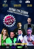 Гала-концерт Фестивалю. Старт першого сезону «Ліги сміху КПІ»