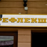 Ресторан «Рефлекшн»