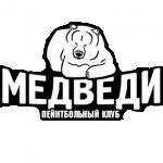 Пейнтбольный клуб «Медведи»