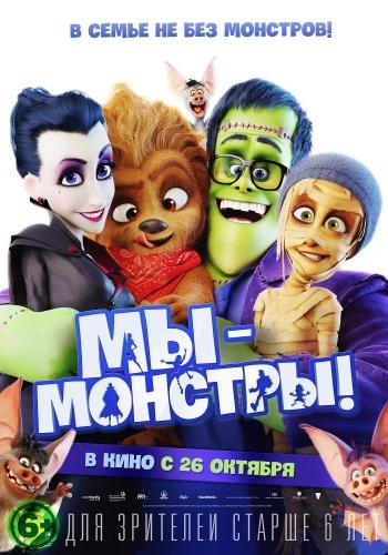 Фильм Мы – монстры