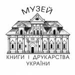 Музей книги и книгопечатания Украины