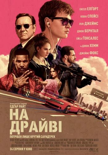 Фильм На драйве